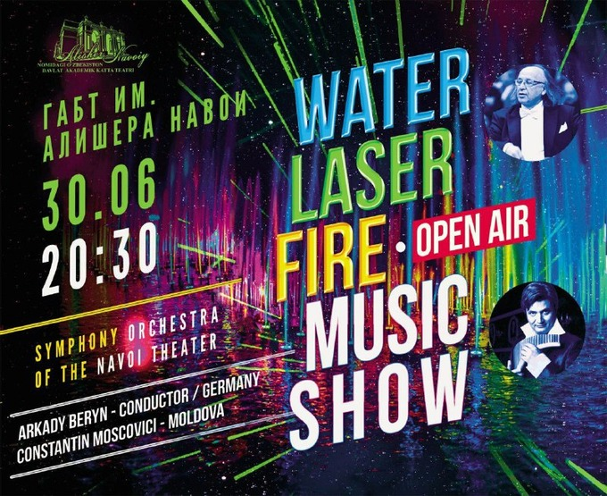 Water laser fire music show