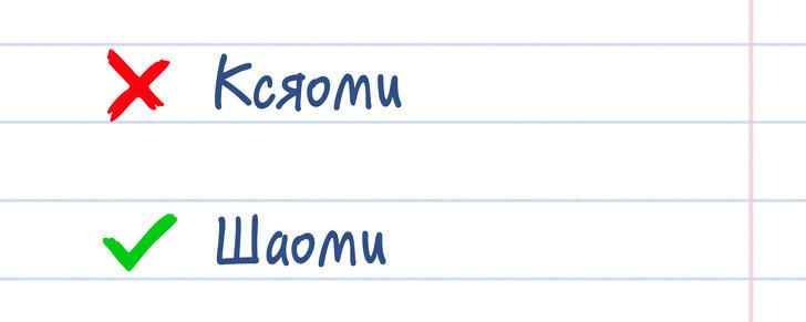 Не Ксяоми, а Шаоми, оказывается